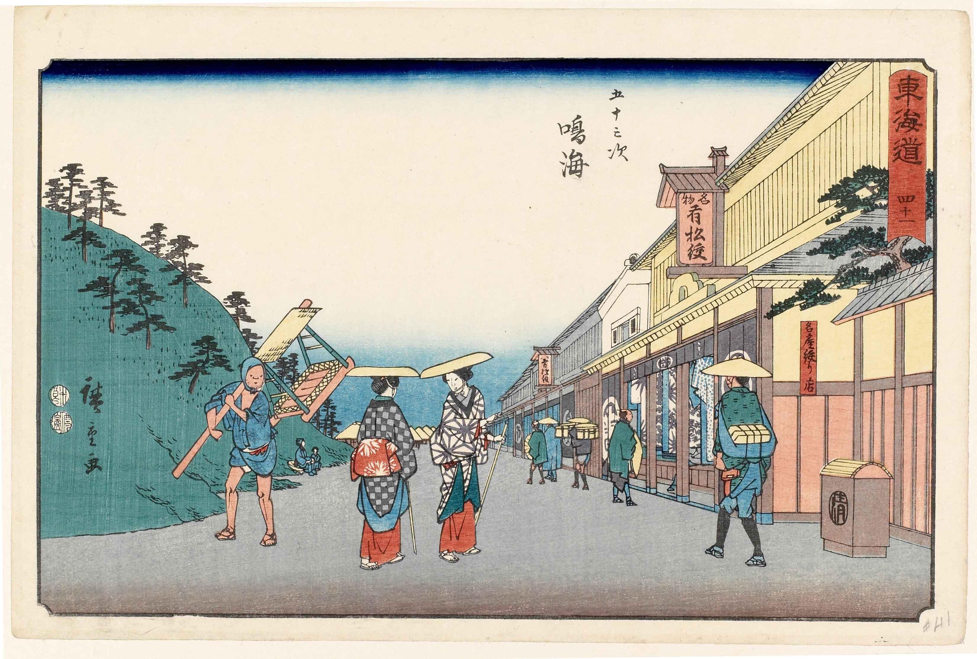13 hiroshige cose di casa for Oggettistica giapponese milano