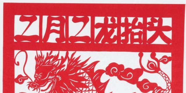 Ricami di Carta. Un'antica arte cinese patrimonio immateriale dell'umanità